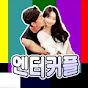 엔터커플_Enter Couple