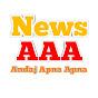 News AAA