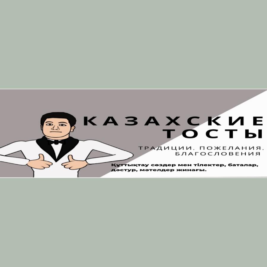 Казахские поздравления родителям жениха
