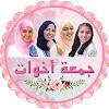 جمعة أخوات