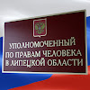 Ombudsman for Human Rights in the Lipetsk Region