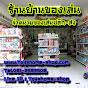 ร้านบ้านของเล่น (Toyshome-Shop) OFFICIAL