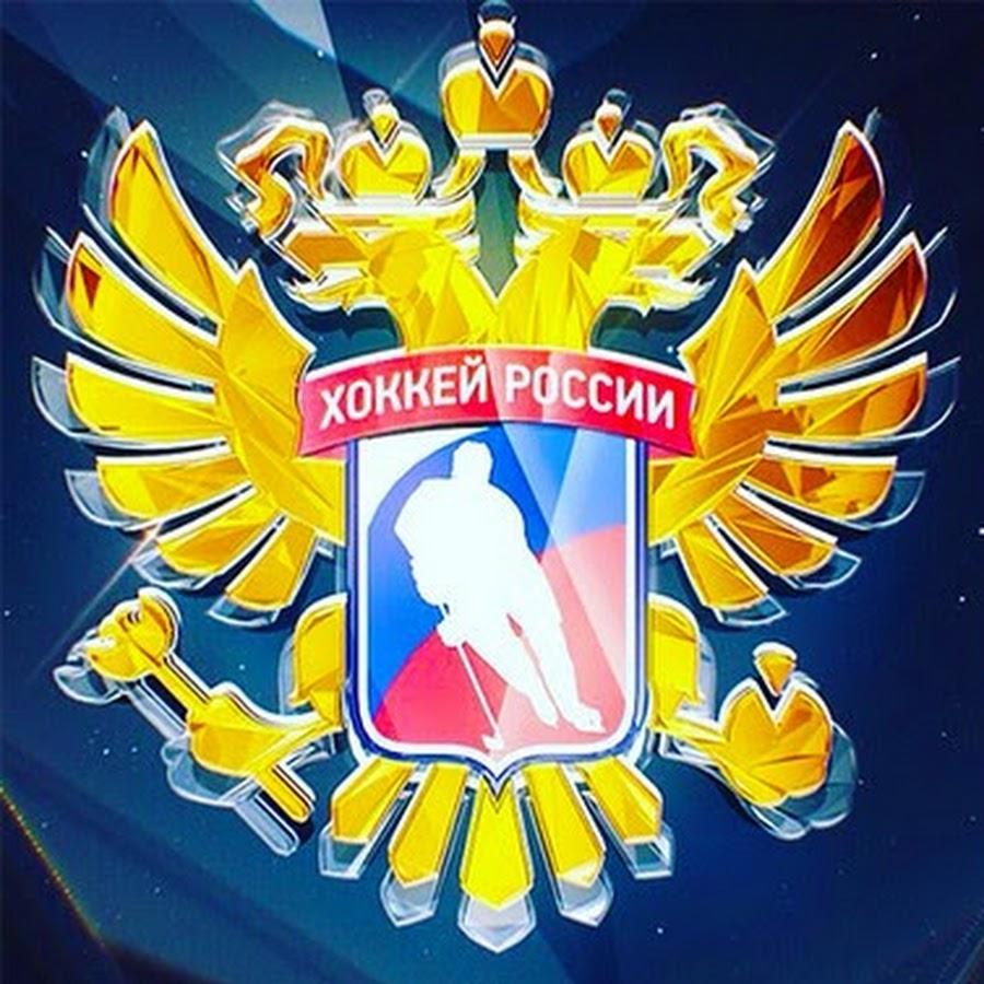хоккей россии эмблема картинки спектр услуг всем