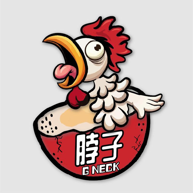 雞脖子 GNeck