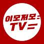 이모저모TV