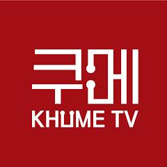 유튜버 경희의대 쿠메티비의 유튜브 채널
