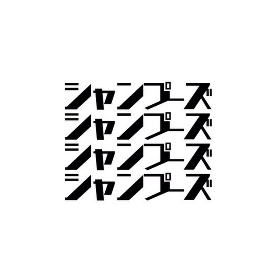 シャンプーズ - 想い出インマイルーム [indie/rock][2020][Japan]