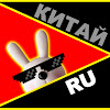 КИТАЙ RU