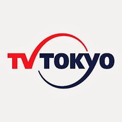 テレビ東京公式 TV TOKYO