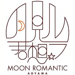 青山月見ル君想フ - MoonRomantic