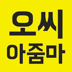 유튜버 오씨네학교 오씨아줌마 오종현의 유튜브 채널