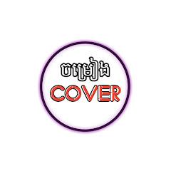 ចម្រៀង COVER