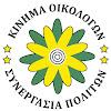 Κίνημα Οικολόγων-Συνεργασία Πολιτών