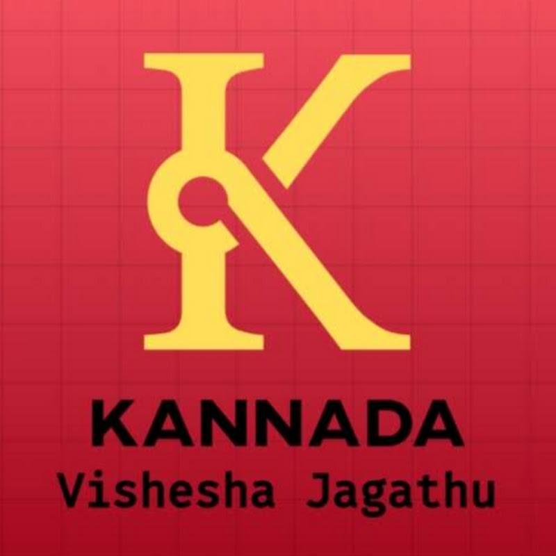 Kannada Vishesha Jagathu