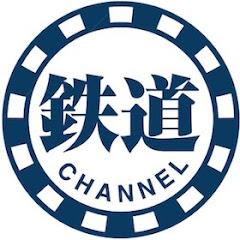 鉄道チャンネル youtube