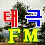 태극 FM 생방송