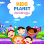 Kids Planet Malayalam