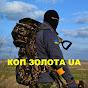 КОП ЗОЛОТА UA & SEARCH GOLD UA
