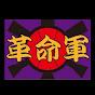 革命軍チャンネル