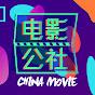 电影公社 China Movie