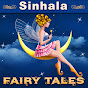Sinhala Fairy Tales