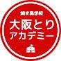 焼き鳥学校「大阪とりアカデミー」