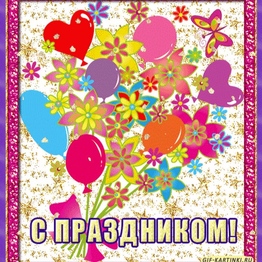 открытка с разными праздниками