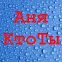 АняКтоТы