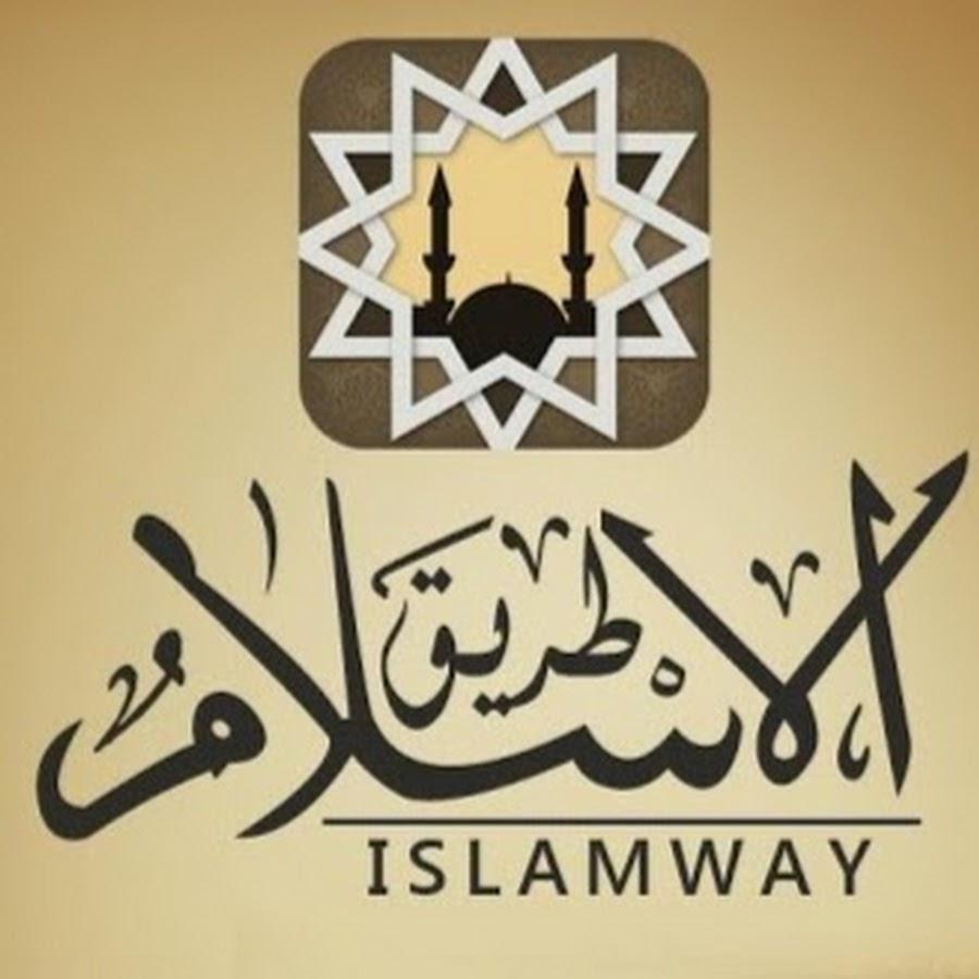 طريق الاسلام tariq alislam