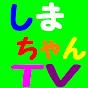 しまちゃんTV