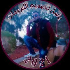باسل A_B_N_ SYRIA