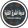 EastTechBlog
