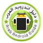 العاب وتطبيقات العربي