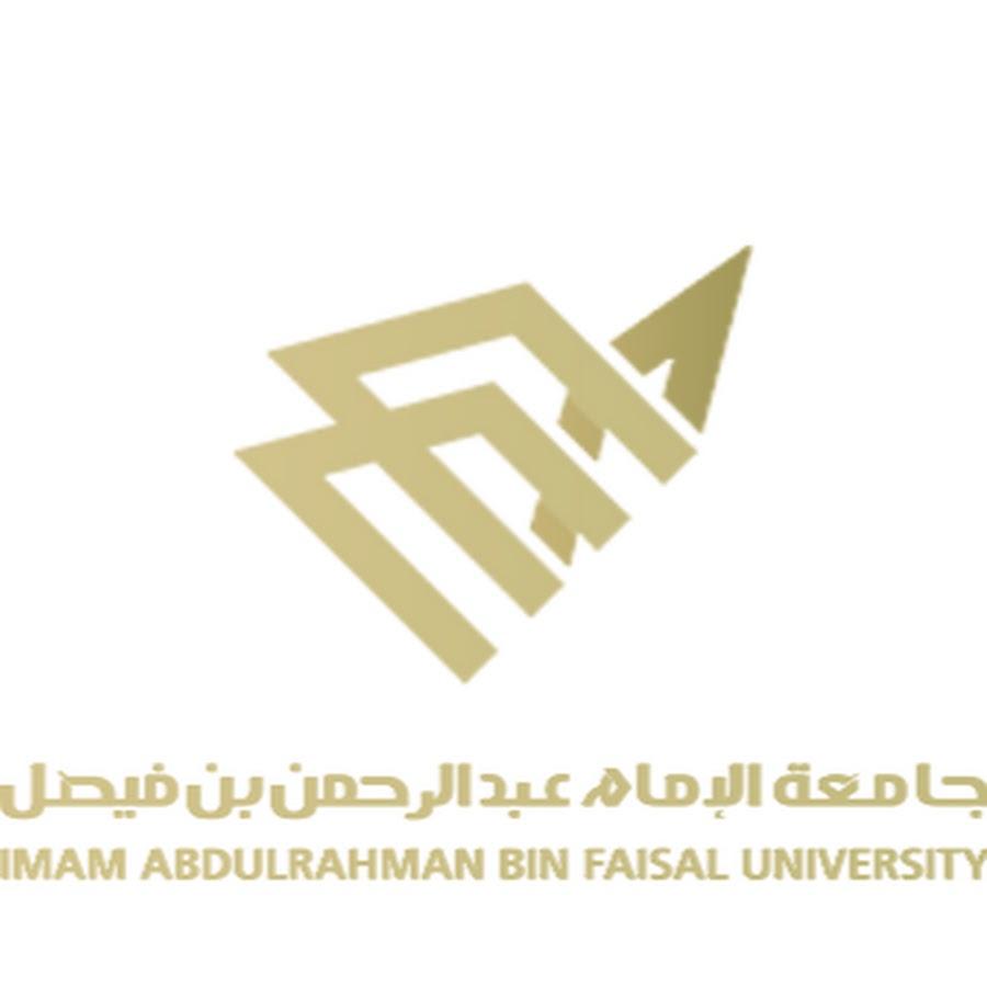جامعة الامام عبدالرحمن بن فيصل Youtube
