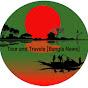Tour and Travels [Bangla News]