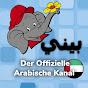 Benny TV Arabic