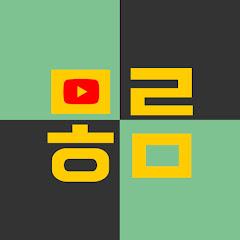 유튜버 뭐랭하맨의 유튜브 채널