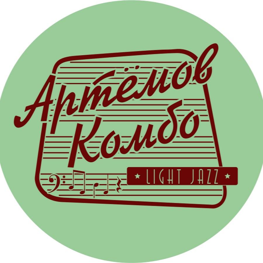 29.04 Артёмов Light Jazz комбо в Музее современной истории России!