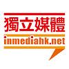 香港獨立媒體網