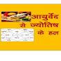 Ayurved se Jyotish Ke Hal