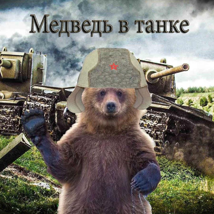 Картинка мишки на танке