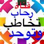 رحاب تخاطب و توحد REHAB Takhatob And Autism