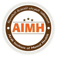 المعهد العربى للصحة النفسية