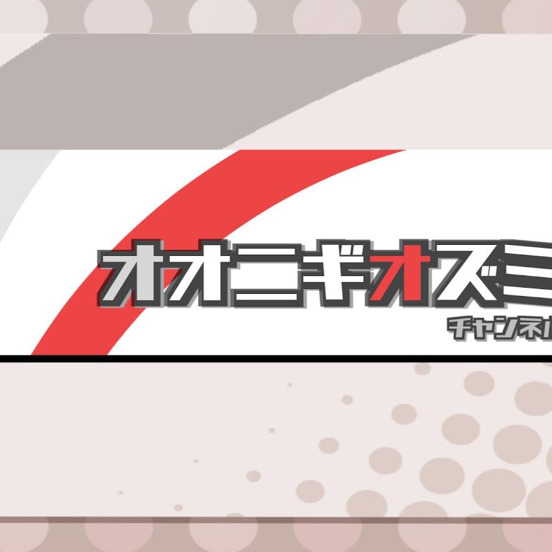 大弐木オズミチャンネル