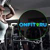 Onfit.ru — все о фитнесе