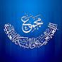 قناة مجمع اللغة العربية