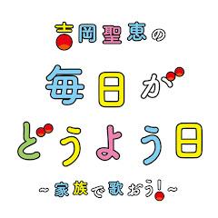 吉岡聖恵の毎日がどうよう日 〜家族で歌おう!〜
