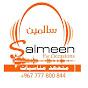 Salmeen music سالمين