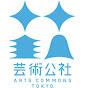 芸術公社Arts Commons Tokyo