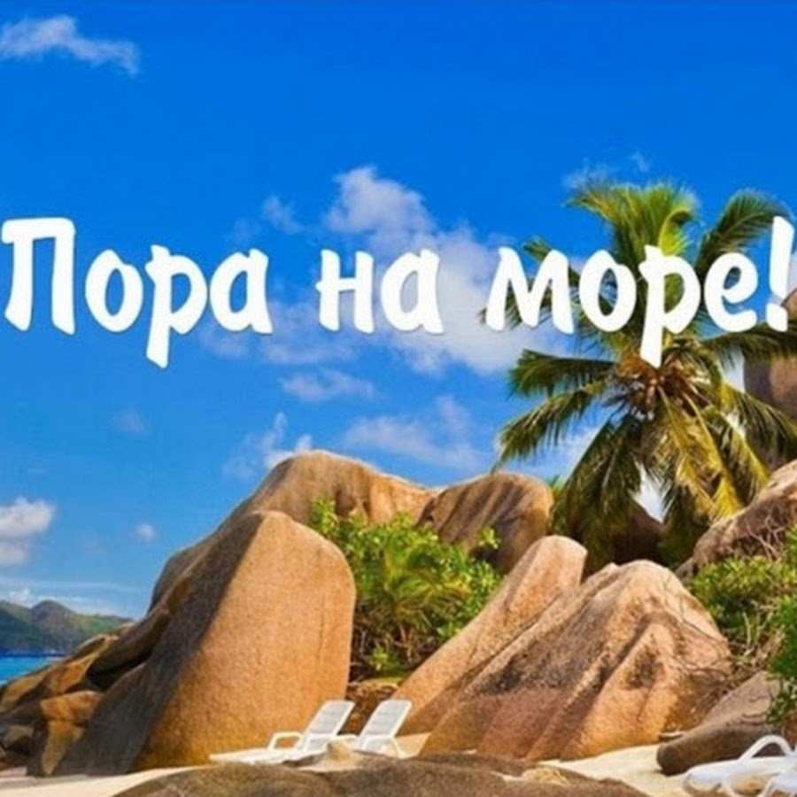 картинка с надписью отдыхаем в россии как